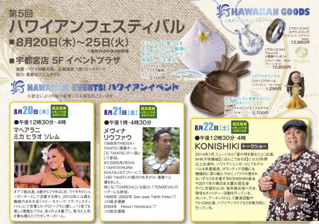 宇都宮東武百貨店 第5回 ハワイアンフェスティバル