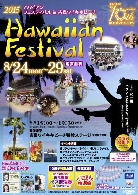 2015 ハワイアンフェスティバルin吉良ワイキキビーチ