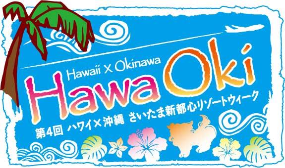 Hawa Oki ハワイ×沖縄 さいたま新都心リゾートウィーク
