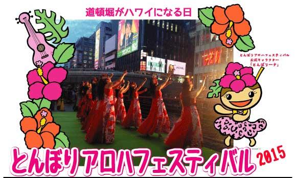 とんぼりアロハフェスティバル2015