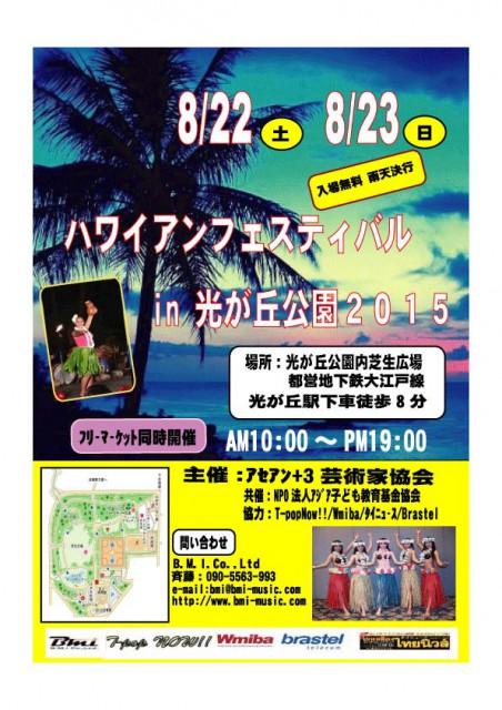 ハワイアン・フェスティバル in光が丘公園2015