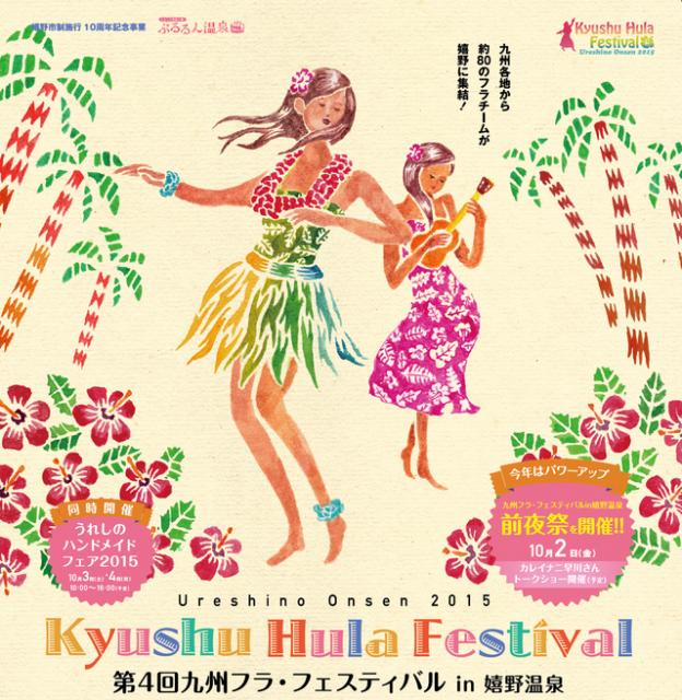 第4回 九州フラ・フェスティバル in 嬉野温泉