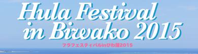 フラフェスティバルinびわ湖2015