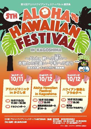 第5回アロハハワイアンフェスティバルin Kagoshima