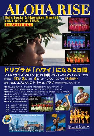 アロハライズ2015・秋 in 静岡