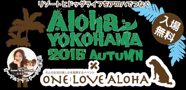 Aloha YOKOHAMA ✕ ONE LOVE ALOHA実行委員会