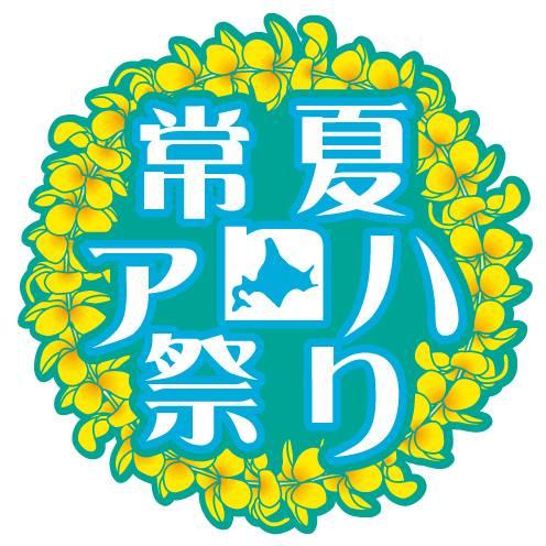 常夏アロハ祭り Happy Spring 2016