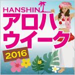 阪神アロハウィーク2016