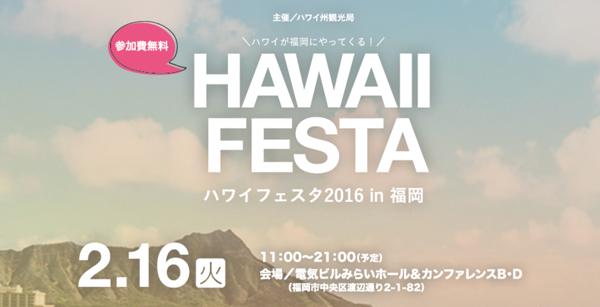 ハワイフェスタ2016 in 福岡