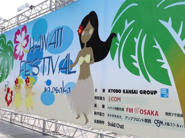 Hawaii-Festival-in-osaka-2016