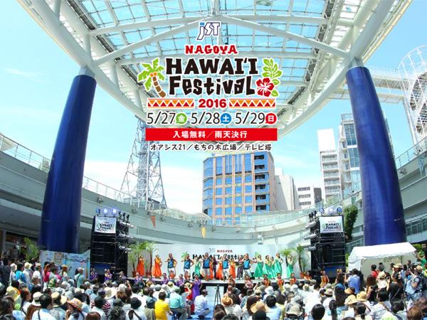 JST-Nagoya-HAWAII-Festival