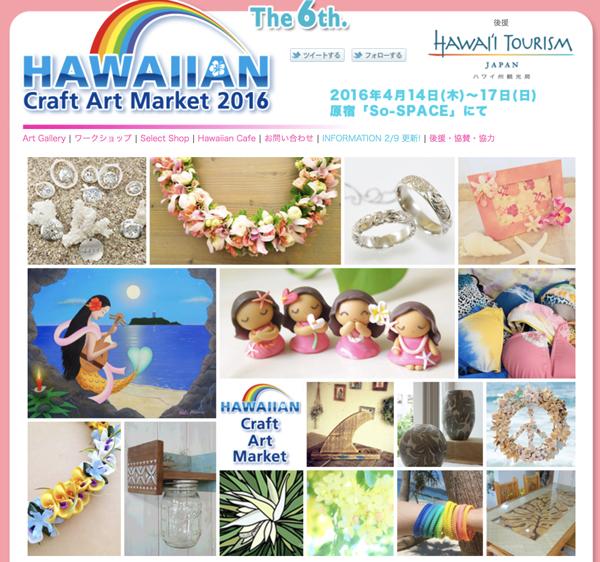 ハワイアンクラフトアートマーケット2016