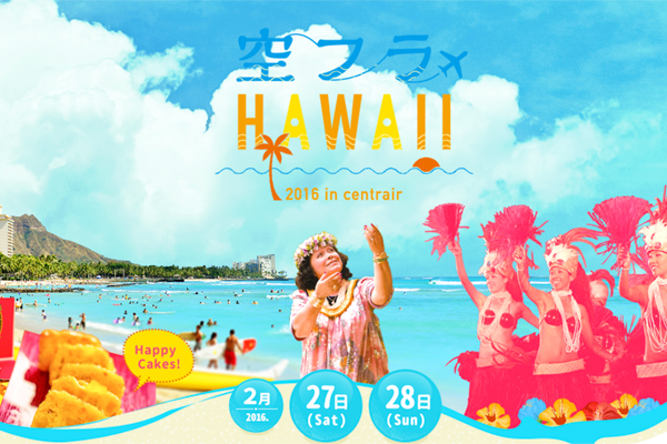 空フラ-HAWAII-2016-in-centrair