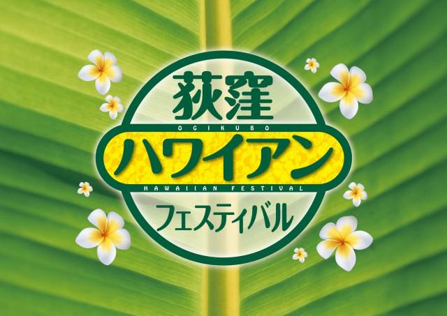 荻窪ハワイアンフェスティバル2016