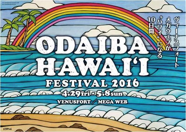 お台場ハワイ・フェスティバル2016