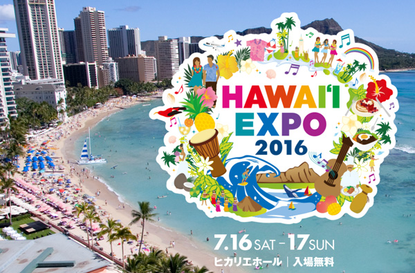 Hawaii Expo 2016 -ハワイエキスポ 2016-