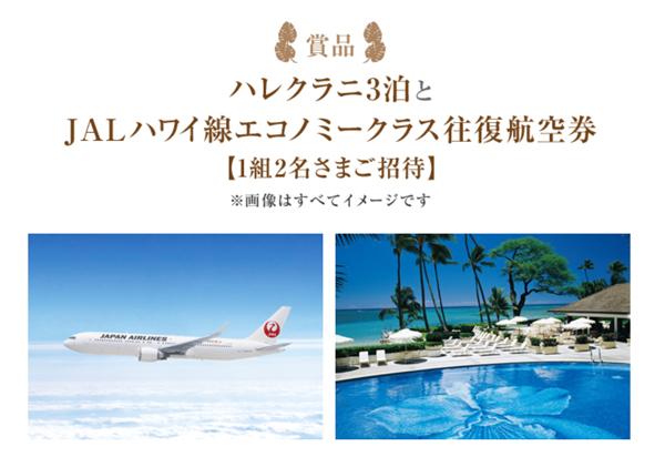 JALで行く ハレクラニ3泊のハワイ旅行