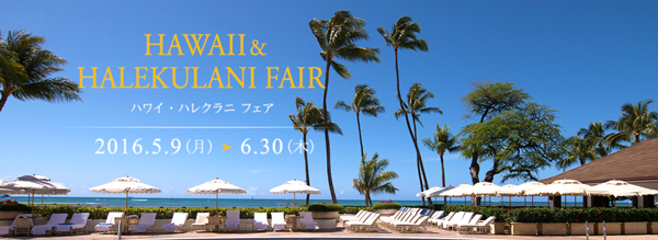 ハワイ・ハレクラニ フェア 帝国ホテル東京