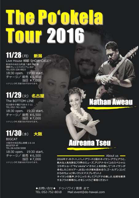 The Po'okela Tour 2016