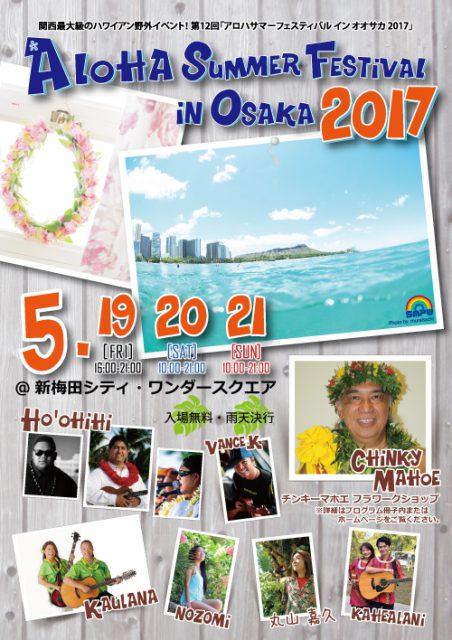 ALOHA SUMMER FESTIVAL in Osaka 2017