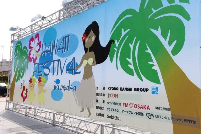 大阪ハワイアンフェスティバル