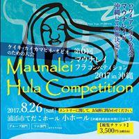 第6回マウナレイ フラ コンペティション2017in沖縄