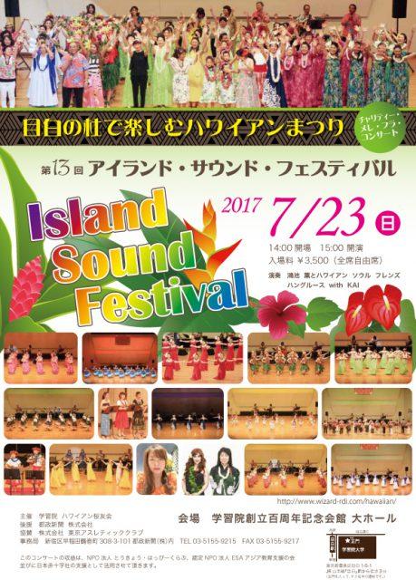 第13回アイランド・サウンド・フェスティバル