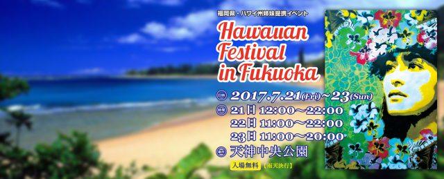 ハワイアン・フェスティバルin福岡2017