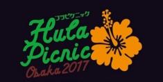 フラ ピクニック 2017