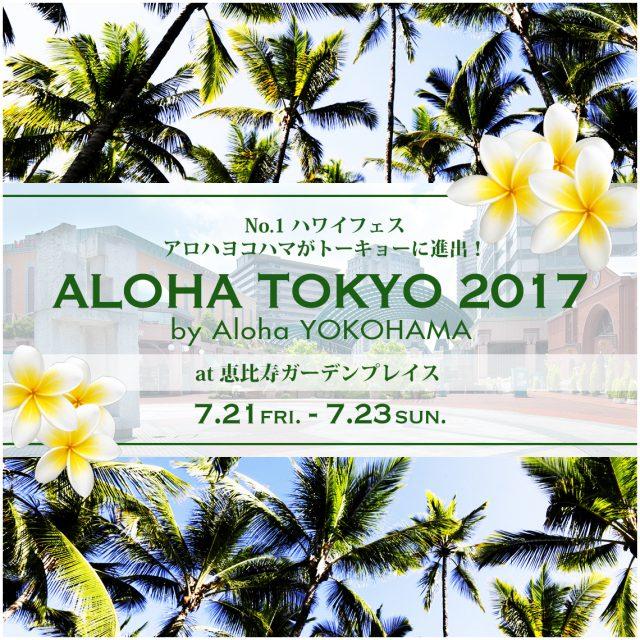 ALOHA TOKYO 2017