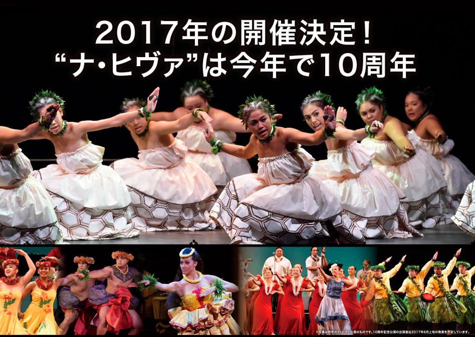 フェスティバル ナ・ヒヴァヒヴァ・ハワイ2017