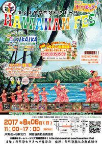 第5回阿佐谷ハワイアンフェス2017 (東京)