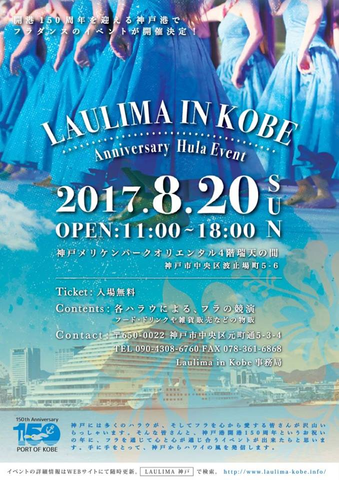 http://hawaii-matome.net/event/laulima-in-kobe/