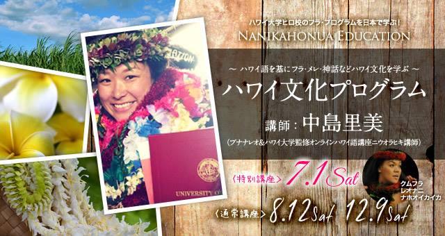 ハワイ文化プログラム by 中島里美