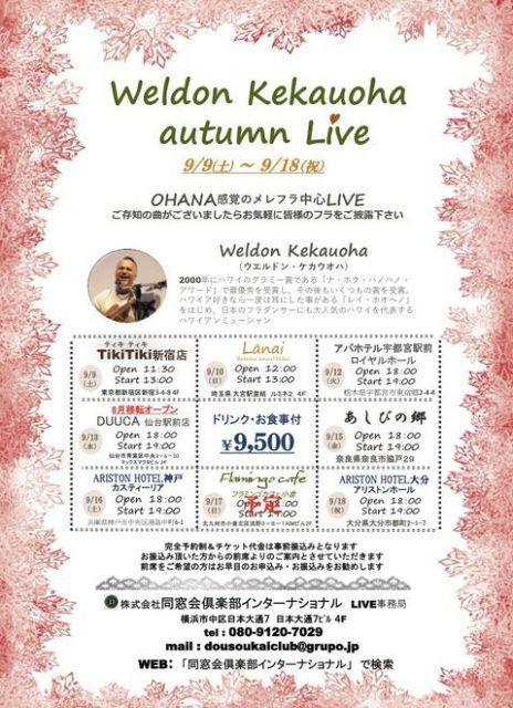 ウエルドン・ケカウオハ autumn Live
