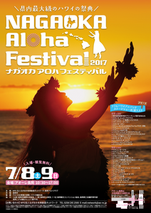 NAGAOKA Aloha Festival 2017