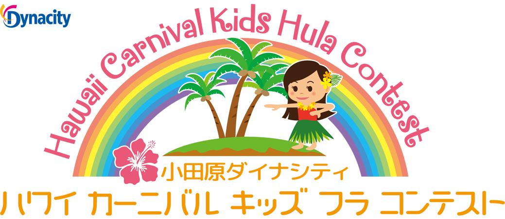 「ハワイ カーニバル キッズ フラ コンテスト」