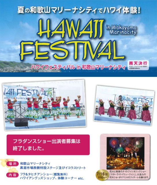 Hawaii Festival in 和歌山マリーナシティ