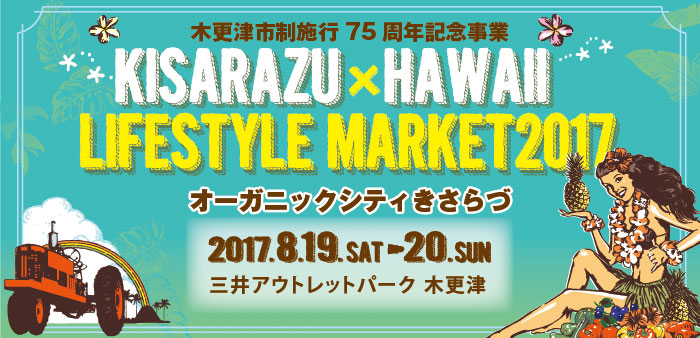 KISARAZU×HAWAII LIFESTYLE MARKET2017
