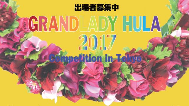第5回グランドレディ フラ2017 コンペティションイン東京