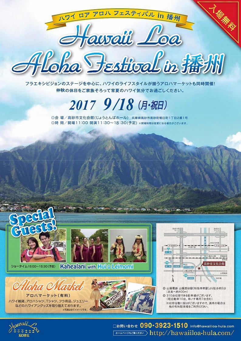 ハワイロア アロハ フェスティバル in 播州