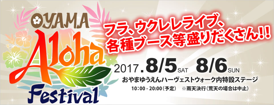 おやまアロハフェスティバル 2017