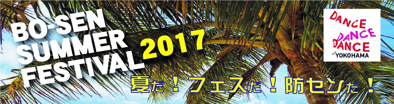 防セン SUMMER フェスティバル2017