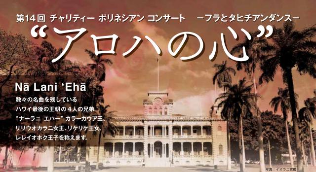 """第14回チャリテイーポリネシアンコンサート-フラとタヒチアンダンス-""""アロハの心"""""""