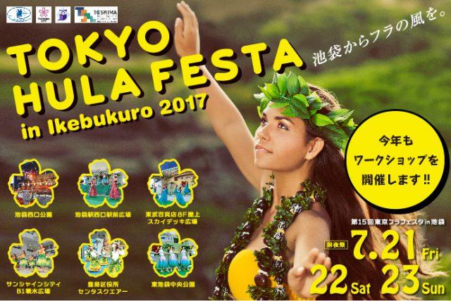 東京フラフェスタ in 池袋2017