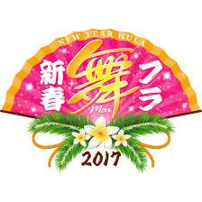 """新春フラ""""舞""""2017"""