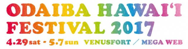 お台場ハワイ・フェスティバル2017