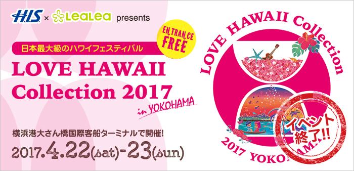 ラブ・ハワイ・コレクション2017 in YOKOHAMA