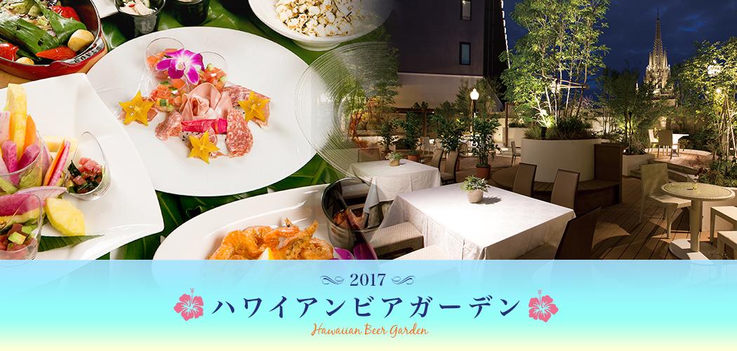 2017ハワイアンビアガーデンin STRINGS HOTEL