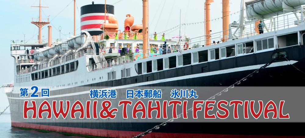 横浜港 日本郵船氷川丸船上&海上 ハワイ&タヒチフェスティバル